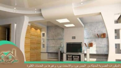 معلم جبس بورد حوائط تلفزيونات رخيص داخل الرياض